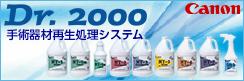 Dr2000(手術器材再生処理システム)